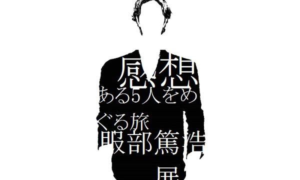 感想 ある5人をめぐる旅 服部篤浩展